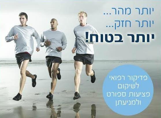 פדיקור רפואי תל אביב לספורטאים
